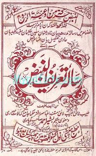 risala-e-tareefunnabz book