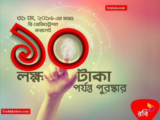 Robi-Win-10Lakh-Taka-By-Biometric-Re-Registration!