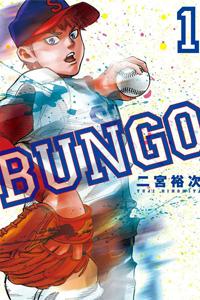 Bungo