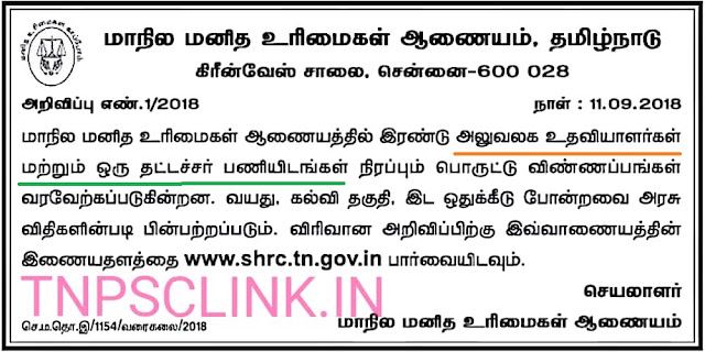 TN Human Rights Commission Office Assistant, Typist Vacancy Notification 17.9.2018