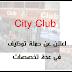 City Club اعلان عن حملة توظيف في عدة تخصصات