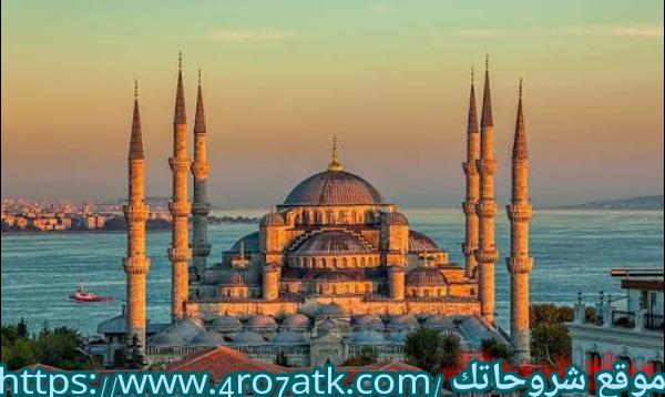 السياحة في اسطنبول واهم 9 معالم سياحية