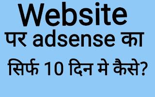 Website Par Adsense Ka Approval Kaise Le