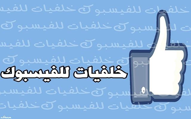 مجموعة من الصور لخلفية الفيسبوك الخاص بك - مدونة الأهراس