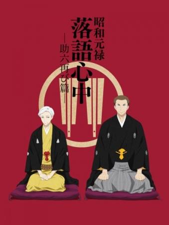 Shouwa Genroku Rakugo Shinjuu: Sukeroku Futatabi-hen 12/12 [Sub Esp] MEGA