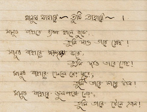 Bangla Love Let... M Letter In Heart
