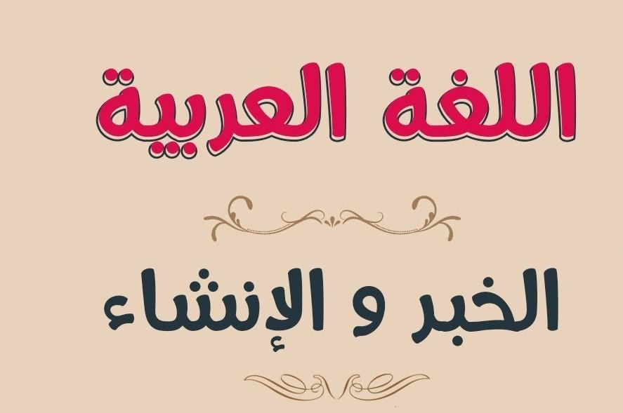 Pengertian al-Kalam al-Insya'iy dalam Ilmu Balaghah
