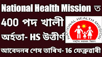 NHM Assam Recruitment 2019: Online applications are invited from the eligible candidates willing to work in mission mode with challenging tasks for engagement on contractual basis for the following position at National Health Mission (NHM), Assam .