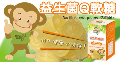 益生菌Q軟糖