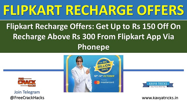 Flipkart Recharge Offers: Get Up to Rs 150 Off On Recharge Above Rs 300 From Flipkart App Via Phonepe