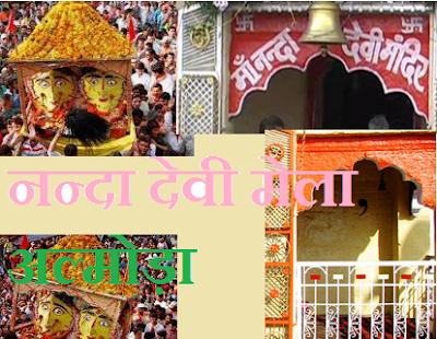 नन्दा देवी मेला अल्मोड़ा Nanda Devi Temple Almora