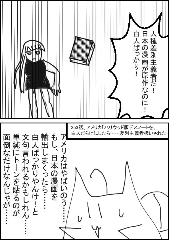 デスノート 漫画 村 3