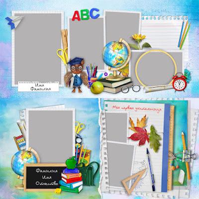 фотокнига для учеников начальных классов