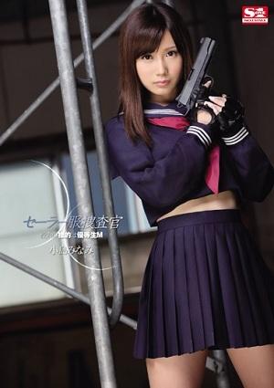 Target Of Sailor Investigator School Is An Honor Student M Minami Kojima [SNIS-404 Minami Kojima]