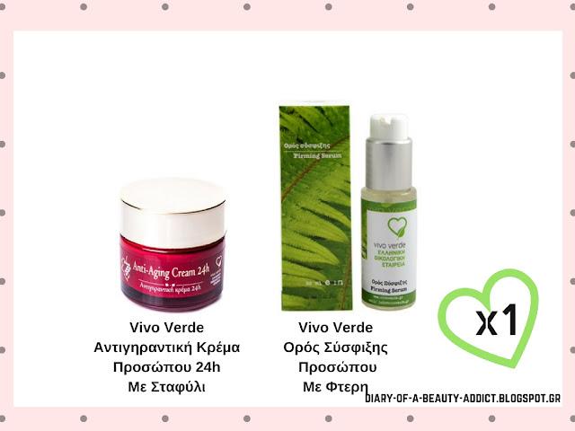 Κέρδισε προϊόντα Vivo Verde [3 Winners]