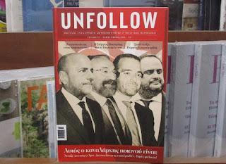 Το UNFOLLOW, ο Μαρινάκης και οι επικρίσεις