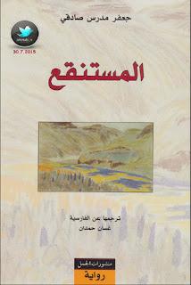 غلاف المستنقع لجعفر مدرس صادقي.pdf