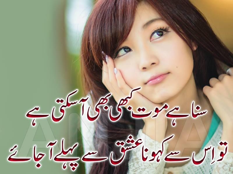 Love Romantic Quotes In Urdu American Go Association