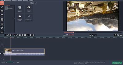 Видеоредактор Movavi - переворот видео на компьютере.