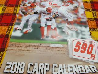 2018年カープカレンダーは590円