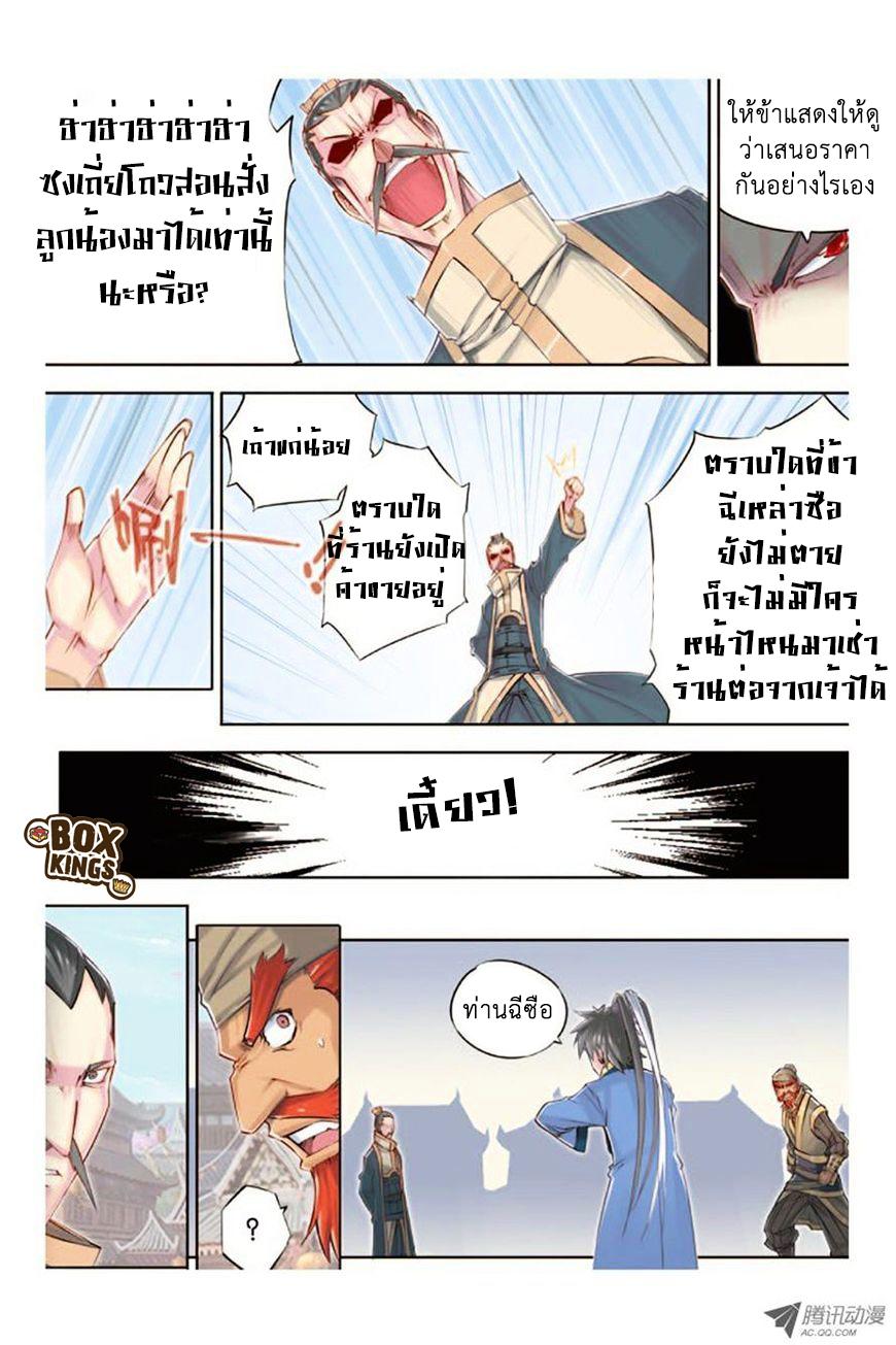 Jiang Ye ตอนที่ 11 หน้า 14