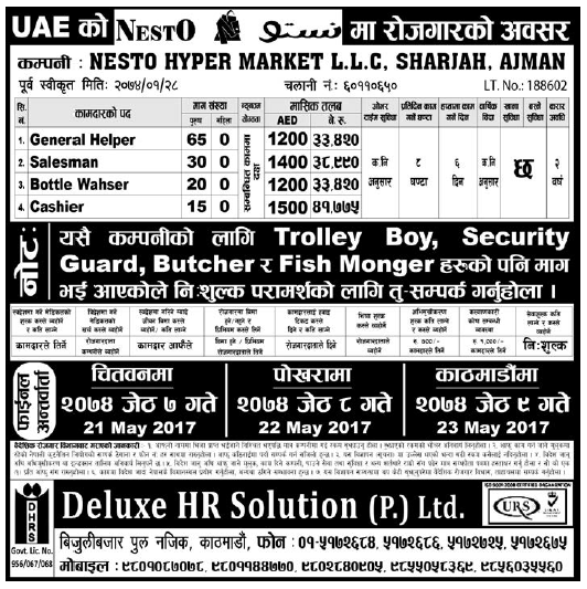 Jobs in UAE for Nepali, Salary Rs 41,775