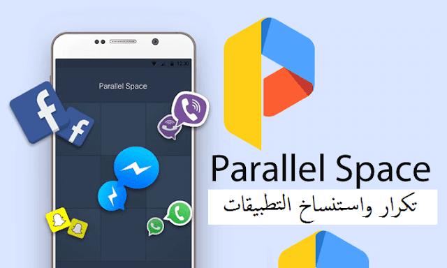 تطبيق Parallel Space Lite- Dual App لفتح اكثر من نسخة للالعاب والتطبيقات