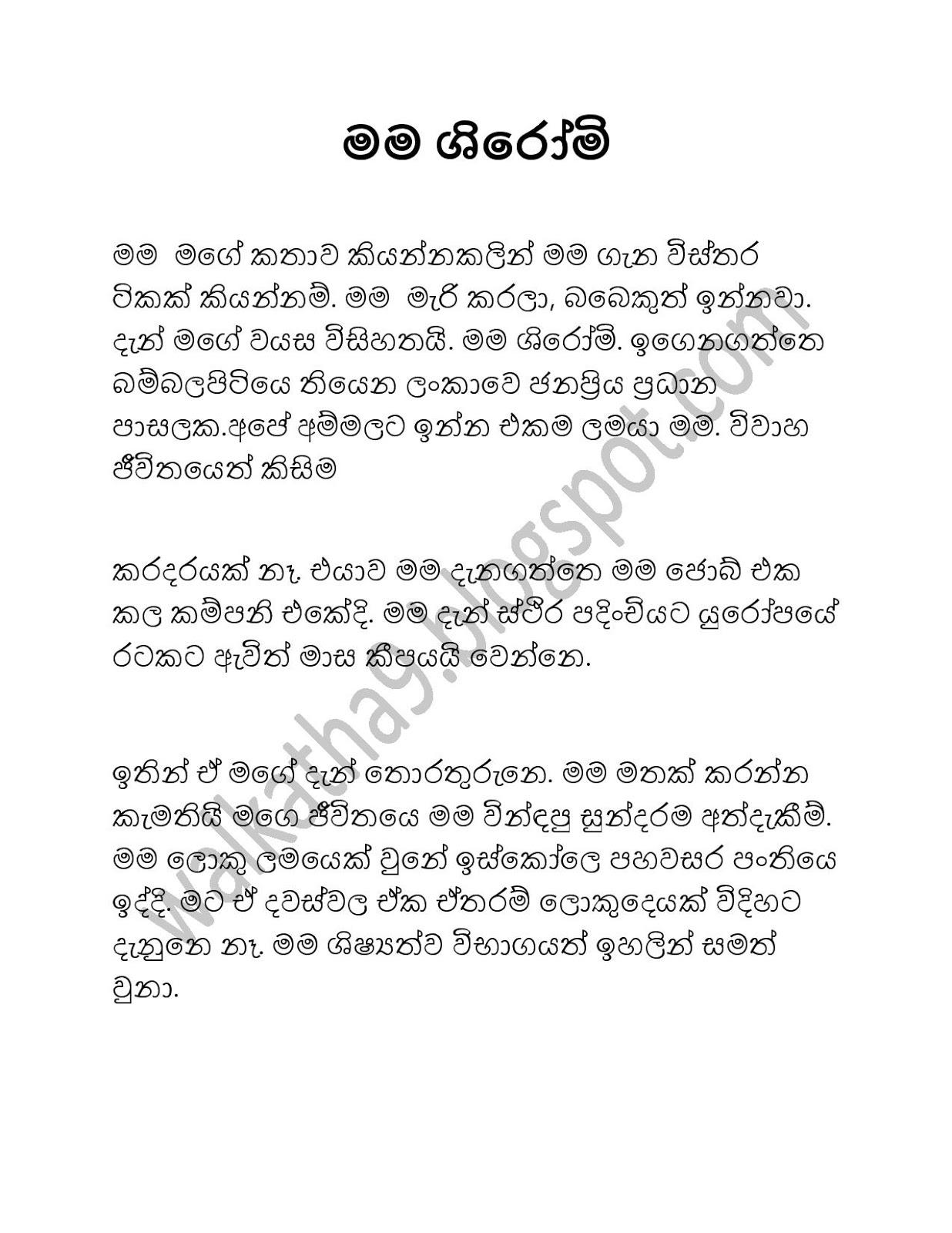 මමශිරෝමි - Sinhala Wal Katha