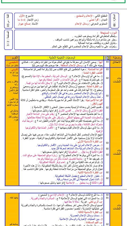 مذكرات اللغة العربية السنة الثانية متوسط الجيل الثاني الأسبوع الأول