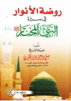 تحميل كتاب روضة الانوار في سيرة النبي المختار للمباركفوري