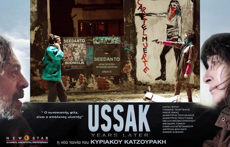 Προβολή της ταινίας USSAK σε Αλεξανδρούπολη και Ορεστιάδα