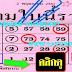 มาแล้ว...เลขเด็ดงวดนี้ 2ตัวตรงๆ หวยซอง ตามใบนี้รวย งวดวันที่ 2/5/61