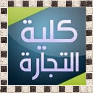 ظهرت الان نتيجة كلية التجارة التعليم المفتوح بجامعة القاهرة اخر العام 2014 جميع الفرق