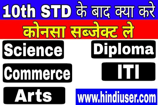 10th Std के बाद क्या करे और कोनसा सब्जेक्ट ले - Hindi User