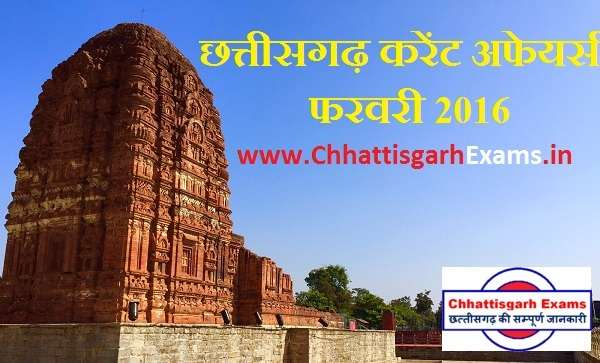 Chhattisgarh current affairs in February
