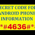 यदि आप समार्टफोन रखते है तो यह पोस्ट आपको जरुर पढ़ लेना चाहिए - This post is very useful for android/iphone user