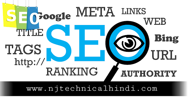 what is seo? seo kya hai aur kaise kare