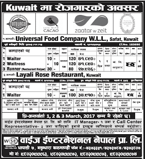 Jobs opening in Universal Food Company Safat, Kuwait