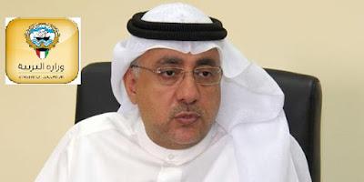وزارة التربية تعلن عن مكرمة جديدة للوافدين والمقيمين بالكويت