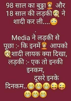 98 saal Ka Budha aur 18 Saal Ki Ladki Ne Shaadi Ker Li Hindi Funny Jokes