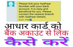 aadhar ko bank account se link kaise karen.
