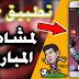 تطبيق ممتاز لمشاهدة المباريات على هاتفك الأندرويد