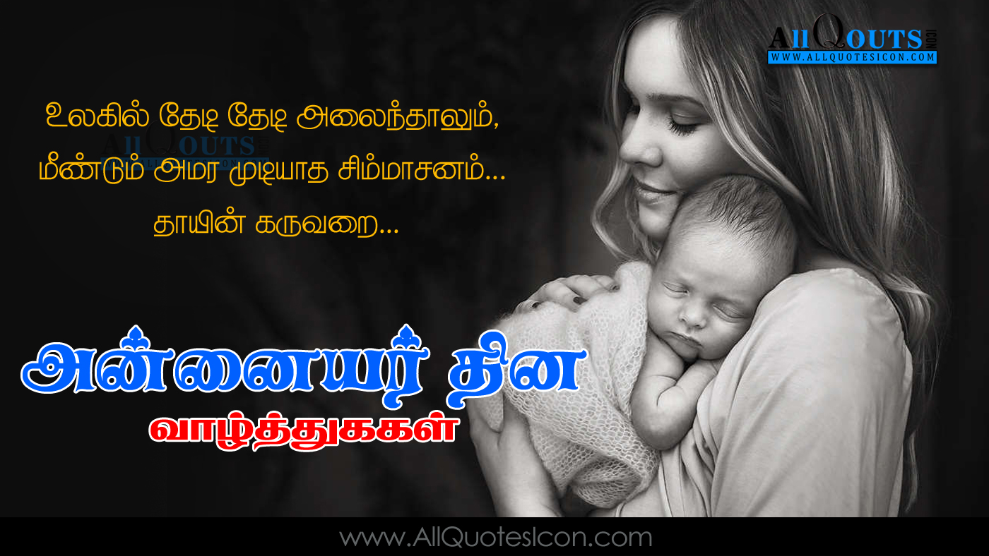 Day Tamil Wishes Kavithai Images Top Mothers Day Images Tamil Quotes