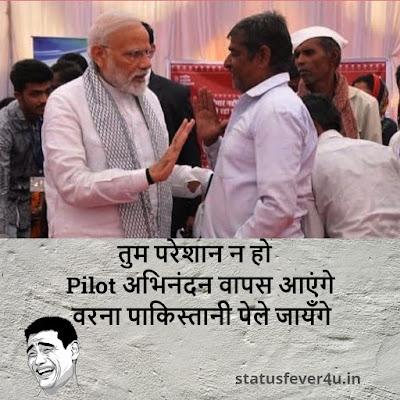 वरना पाकिस्तानी पेले जायँगे funny jokes in hindi