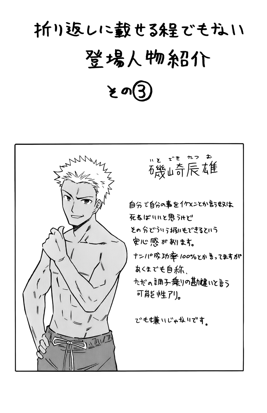 Shinryaku! Ika Musume Chap 113 - Truyen.Chap.VN