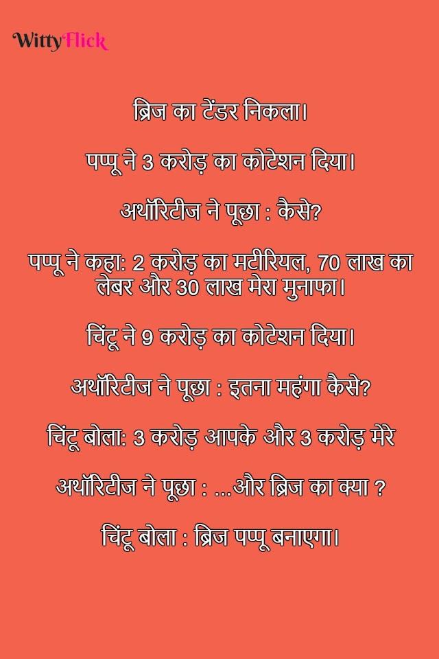 Khtarnak Joke Aur Chutkula