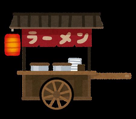 ラーメンの屋台のイラスト