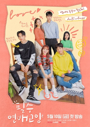 Necessary Dating Education Plot synopsis, cast, trailer, south Korean Tv series