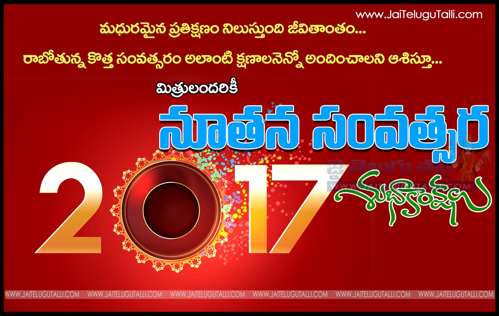 Telugu New Year Greetings To You Hd Wallpapers Happy New Year 2017