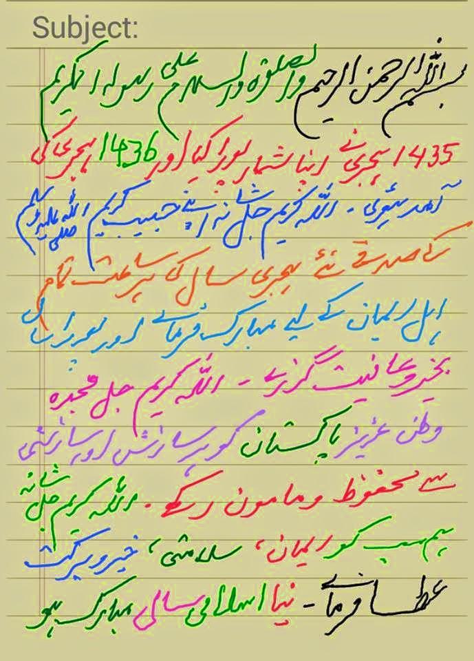 muharram message card allama kokab noorani okarvi